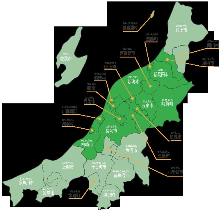 新潟県・出張エリア・出張範囲