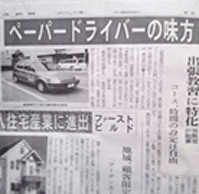 ペーパードライバーの味方!新聞に取り上げられました!