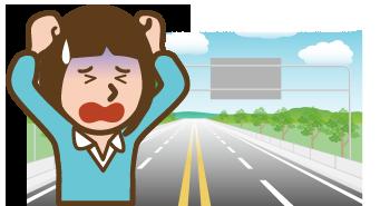 高速道路が怖い