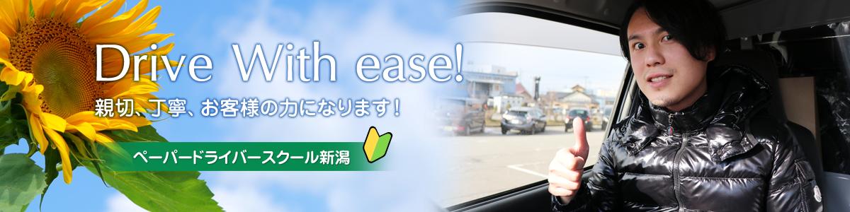 新潟・ペーパードライバーのための自動車教習を行います!